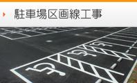 駐車場区画線工事