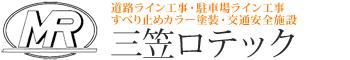 神奈川県の舗装工事・道路区画線工事は株式会社三笠ロテック