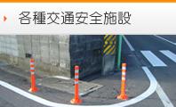 各種交通安全施設